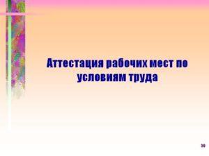 0039-039-attestatsija-rabochikh-mest-po-uslovijam-truda-300x225-2086480