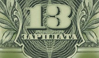 13-aya-zarplata-byl-ili-fantastika-2