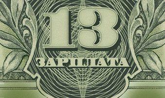 13zarplata-l-9572291