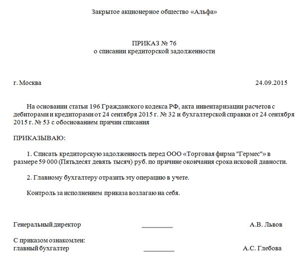 akt-na-spisanie-debitorskoj-zadolzhennosti-obrazecz-2
