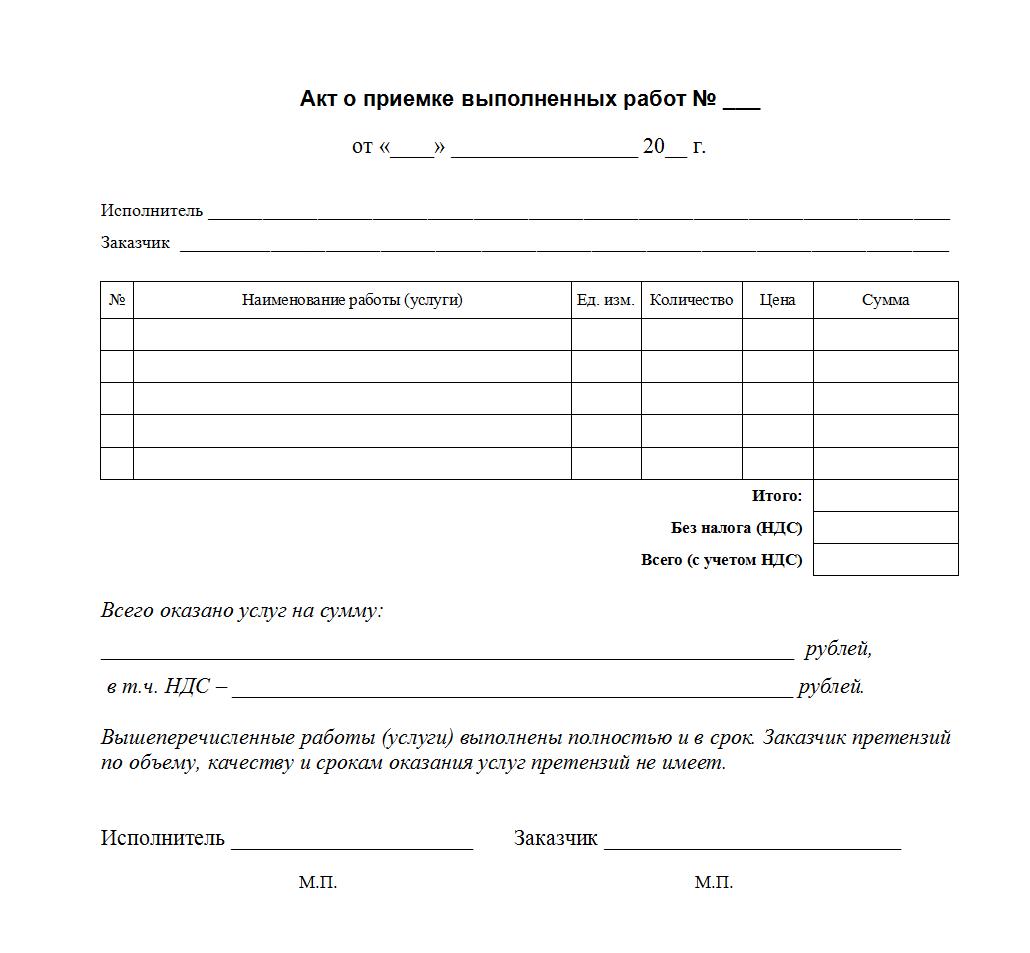 akt-sdachi-priemki-vypolnennyh-rabot-obrazecz-2