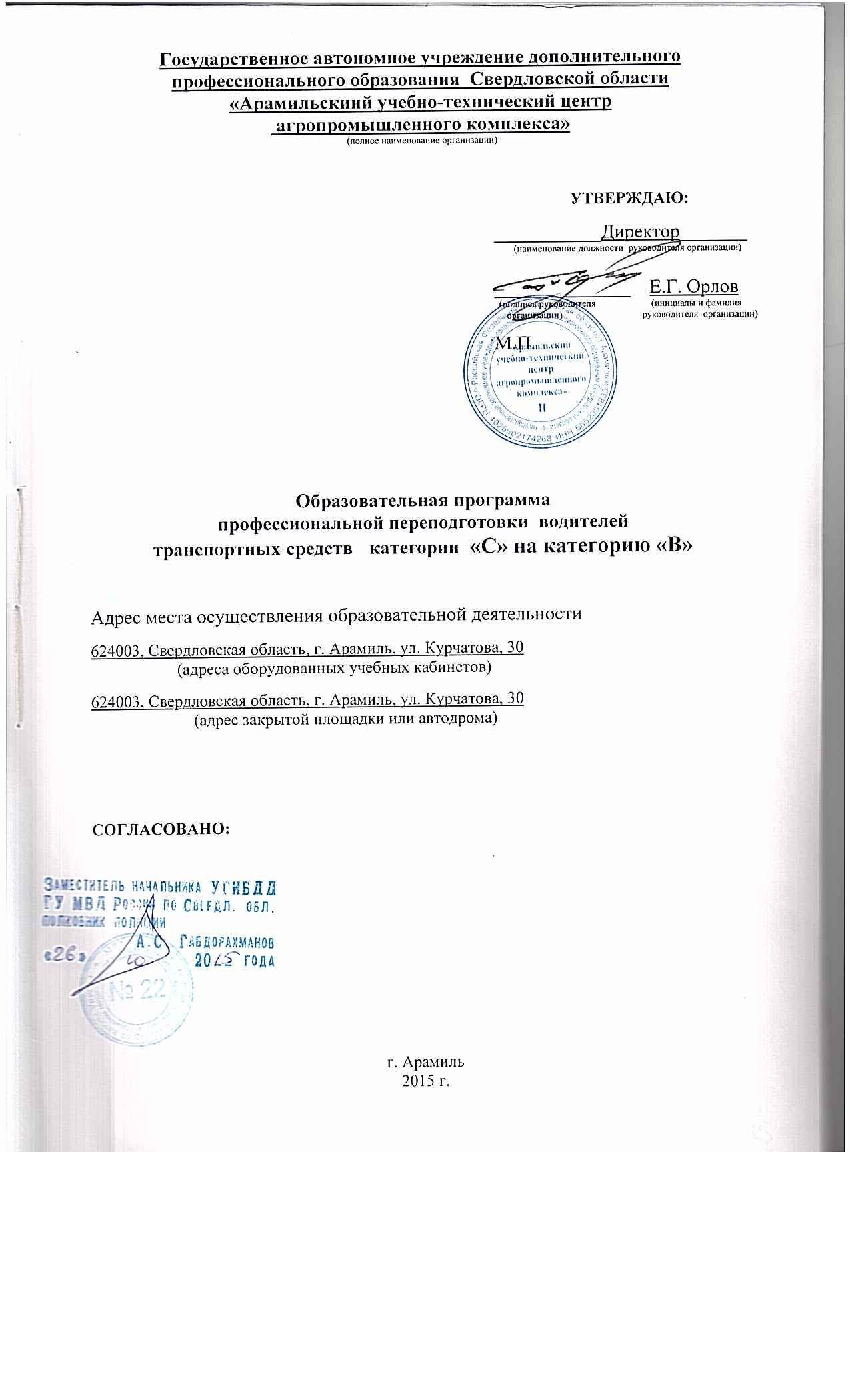 aktualizirovany-programmy-podgotovki-professionalnyh-voditelej-2