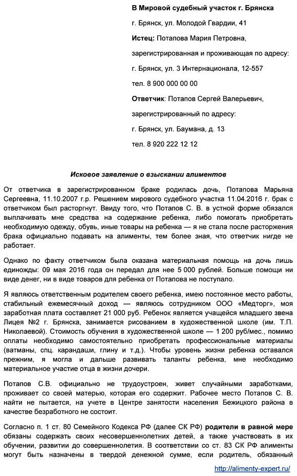 alimenty-s-bezrabotnogo-vozmozhny-2
