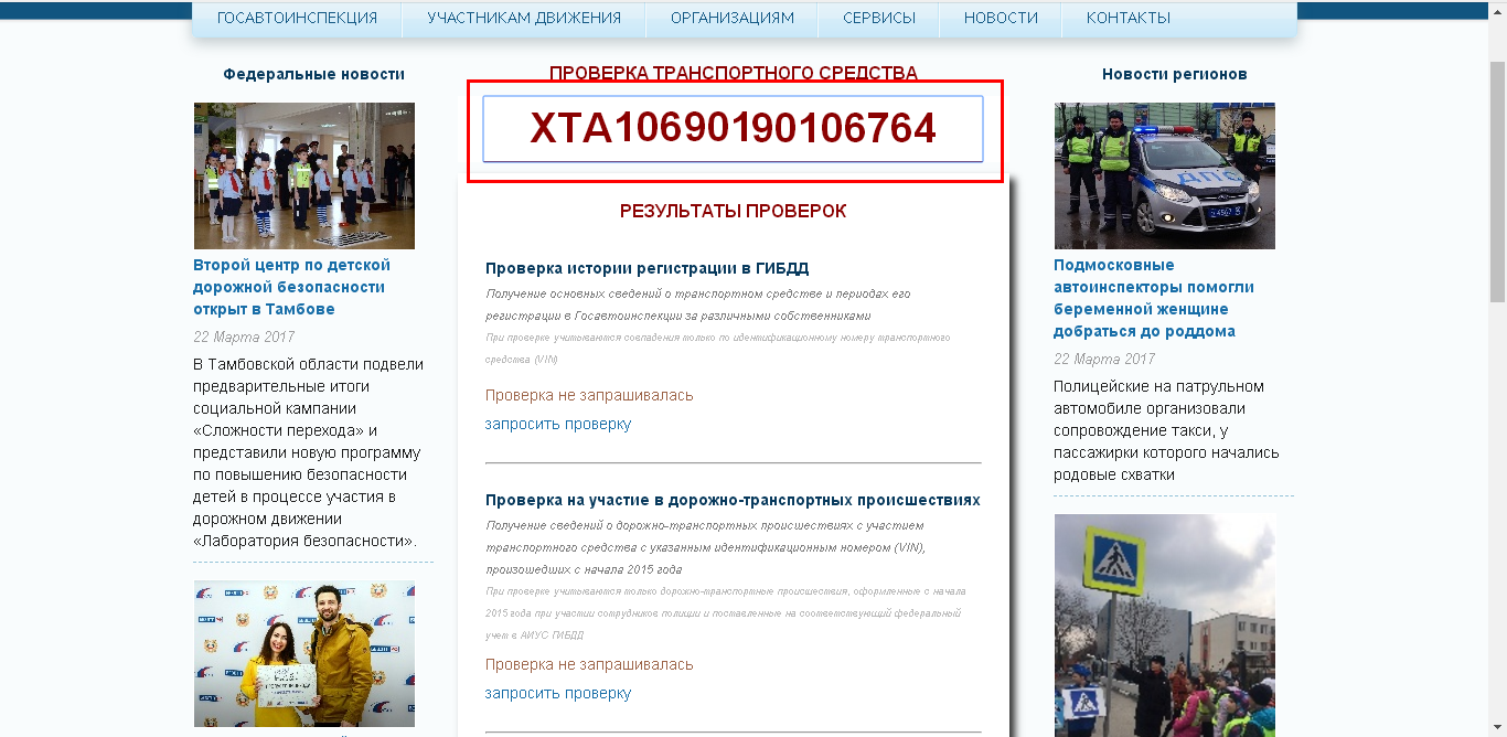 arest-avtomobilya-sudebnymi-pristavom-kak-proverit-avtomobil-na-ogranichenie-registraczionnyh-dejstvij-2