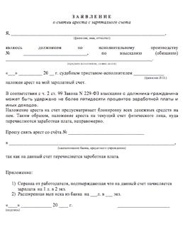 arest-scheta-v-banke-sudebnymi-pristavami-ispolnitelyami-chto-delat-esli-pristavy-arestovali-zarplatnuyu-kartu-sberbanka-2