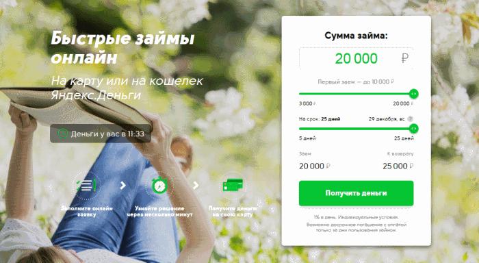 bank-rossii-vystupil-protiv-zakrytiya-mikrofinansovyh-organizaczij-3