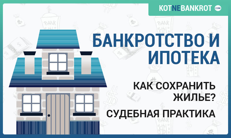 bankrotstvo-fizicheskih-licz-i-ipoteka-2