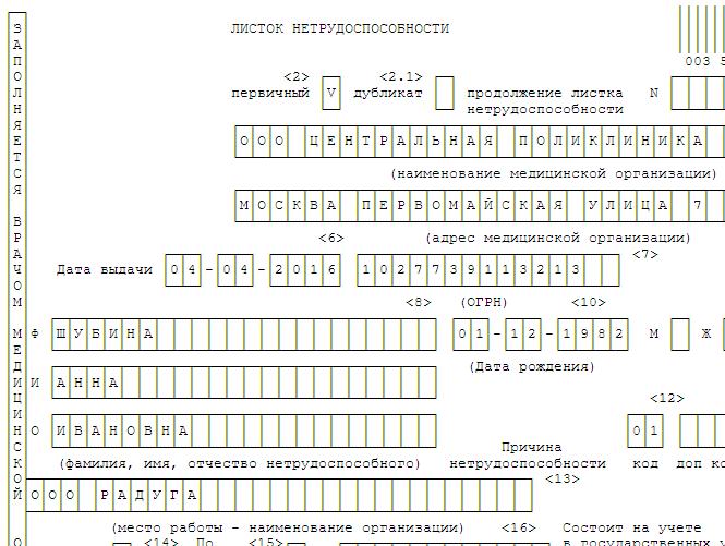 bolnichnyj-na-vyhodnyh-oplachivajte-polnostyu-2