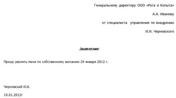 chto-delat-esli-rabotodatel-prosit-uvolitsya-po-sobstvennomu-zhelaniyu-3