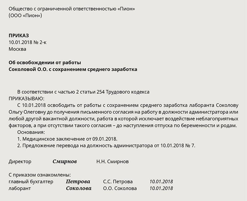 chto-pomenyat-v-rabote-sotrudniczy-kotoraya-soobshhila-o-beremennosti-2