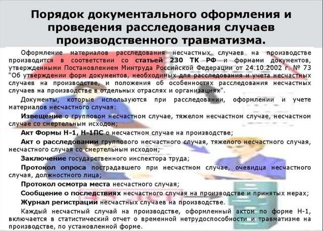 chto-schitaetsya-professionalnym-zabolevaniem-i-kakovy-prava-rabotnika-v-svyazi-s-professionalnym-zabolevaniem-2