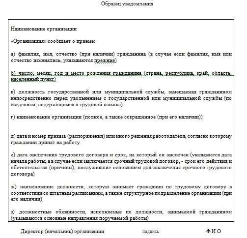 dejstviya-rabotodatelya-pri-prieme-na-rabotu-byvshego-gosudarstvennogo-ili-municzipalnogo-sluzhashhego-2