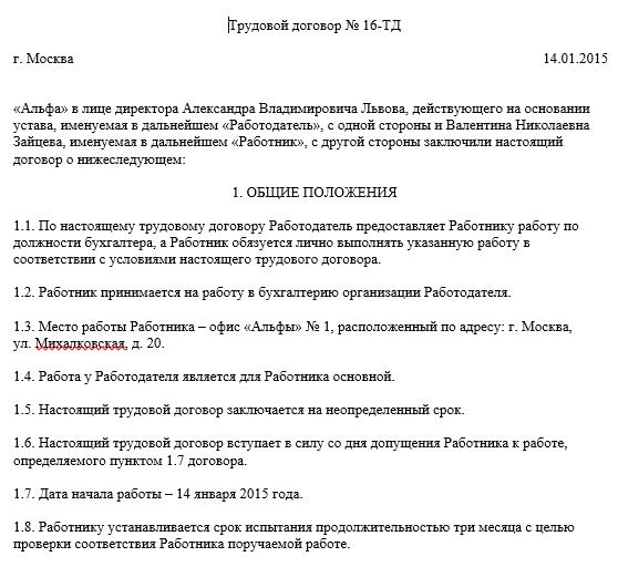dejstviya-rabotodatelya-pri-ustanovlenii-rabotniku-ispytatelnogo-sroka-2