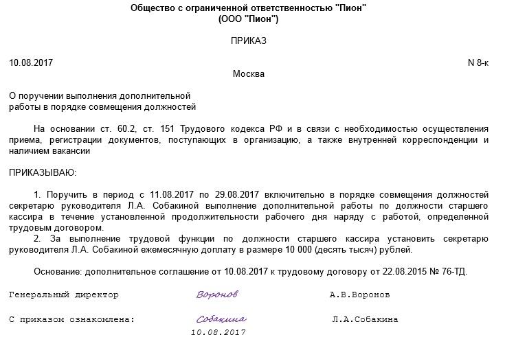 dejstviya-rabotodatelya-v-sluchae-porucheniya-rabotniku-dopolnitelnoj-raboty-ne-predusmotrennoj-trudovym-dogovorom-2