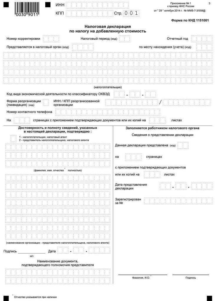 deklaracziya-po-nds-s-2015-goda-2