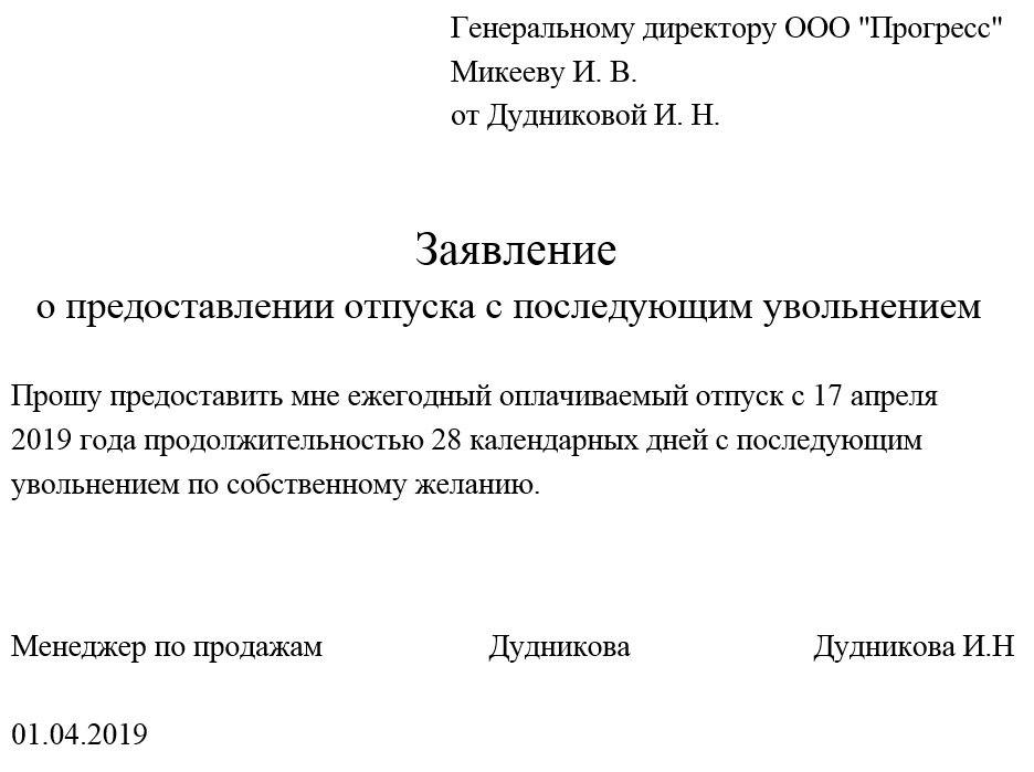 denezhnaya-kompensacziya-za-vse-neispolzovannye-otpuska-otpusk-c-posleduyushhim-uvolneniem-2