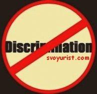 diskriminatsiya-v-trudovyih-otnosheniyah-9161874