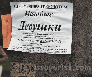 diskriminatsiya-v-trudovyih-otnosheniyah2-4507702