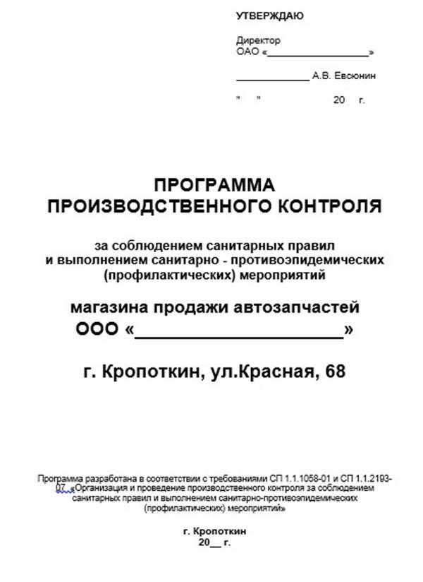 dlya-chego-nuzhen-proizvodstvennyj-kontrol-2