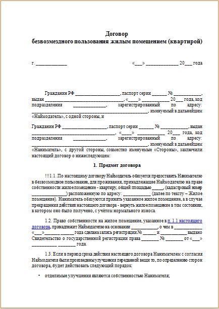 dogovor-bezvozmezdnogo-polzovaniya-zhilym-pomeshheniem-2