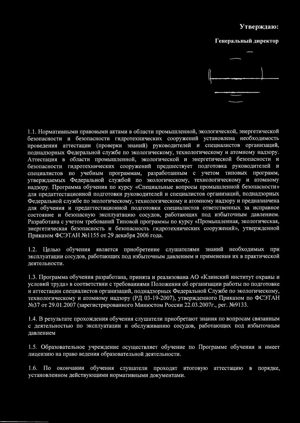 dokumenty-reglamentiruyushhie-speczialnye-trebovaniya-promyshlennoj-bezopasnosti-pri-ekspluataczii-oborudovaniya-rabotayushhego-pod-davleniem-2