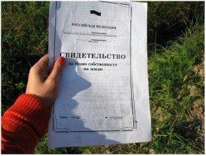 dokumenty_na_zemelnyy_uchastok-300x227-300x227-3104894
