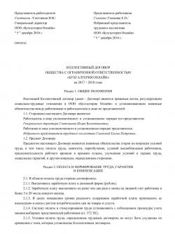 dolzhen-li-v-organizaczii-zaklyuchatsya-kollektivnyj-dogovor-2