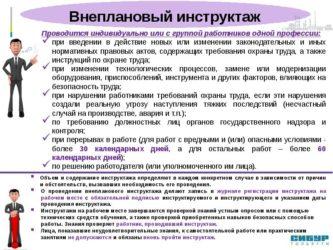 dolzhna-li-prohodit-vvodnyj-instruktazh-sotrudnicza-posle-dekretnogo-otpuska-2