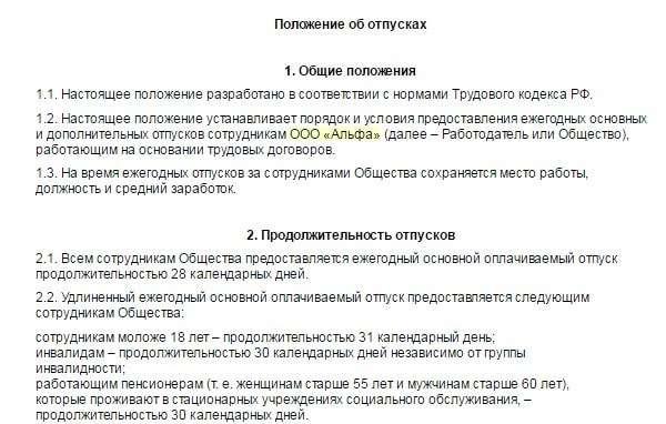 dopolnitelnye-garantii-realizaczii-prava-na-otpusk-predusmotreny-dlya-rabotnikov-rabotayushhih-v-rajonah-krajnego-severa-i-priravnennyh-k-nim-mestnostyah-2