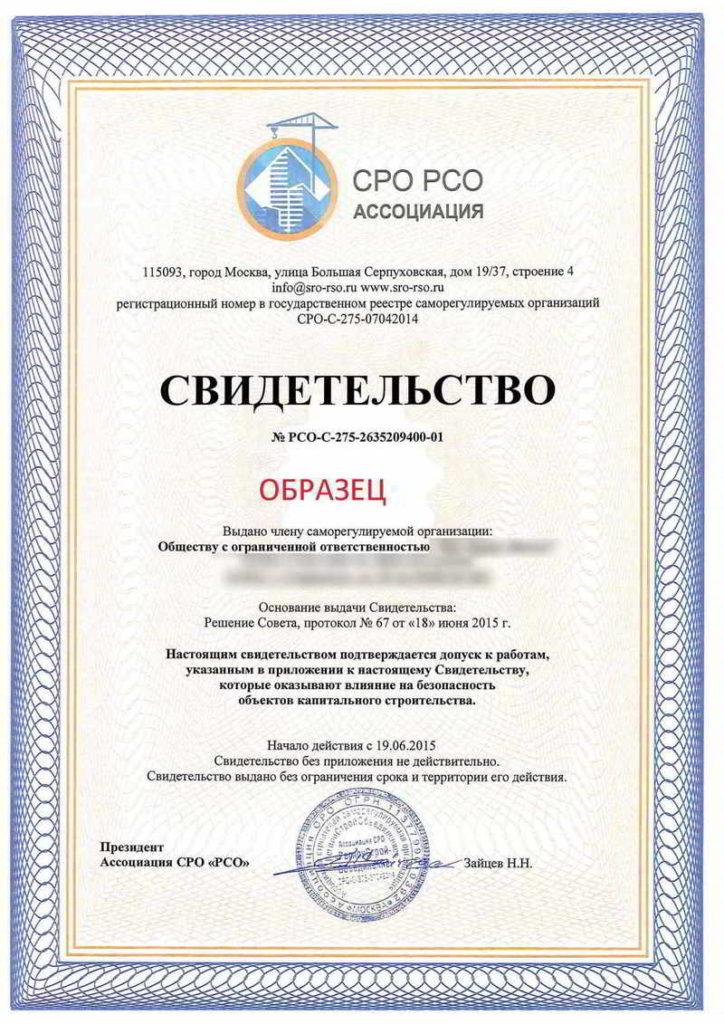 dopusk-sro-2