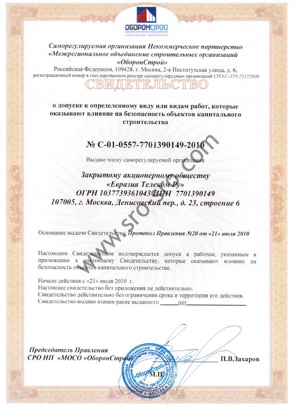 dopusk-sro-vmesto-liczenzii-na-stroitelstvo-2