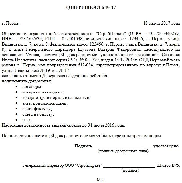 doverennost-ot-generalnogo-direktora-na-pravo-podpisi-2