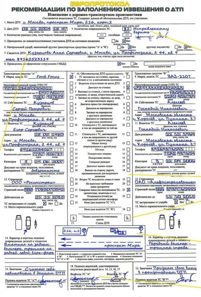 evroprotokol-pri-dtp-kak-pravilno-oformit-evroprotokol-pravila-zapolneniya-na-2020-god-2