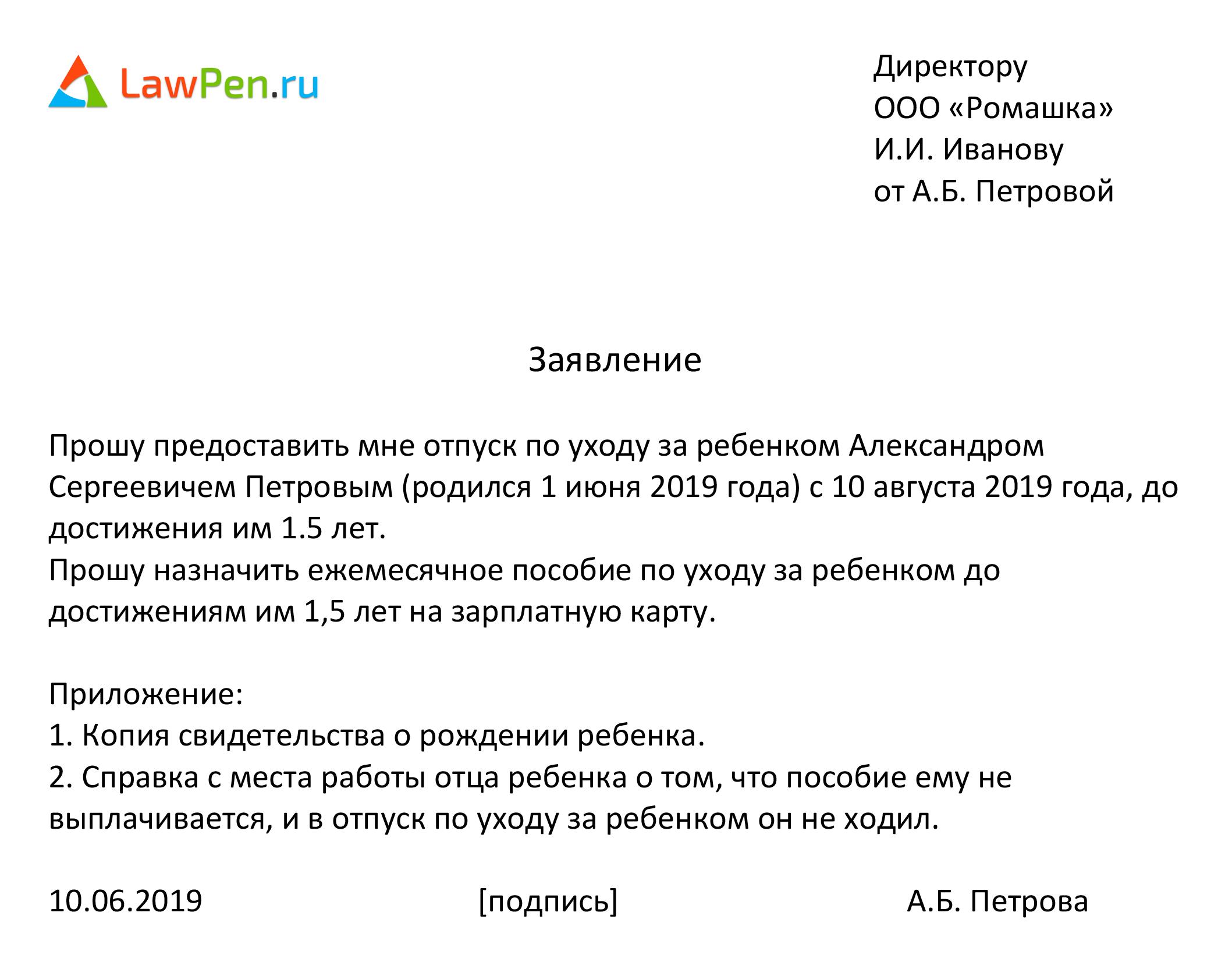 ezhemesyachnoe-posobie-po-uhodu-za-rebyonkom-do-15-let-2