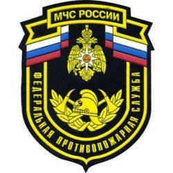 federalnaya-protivopozharnaya-sluzhba-250x250-7496634