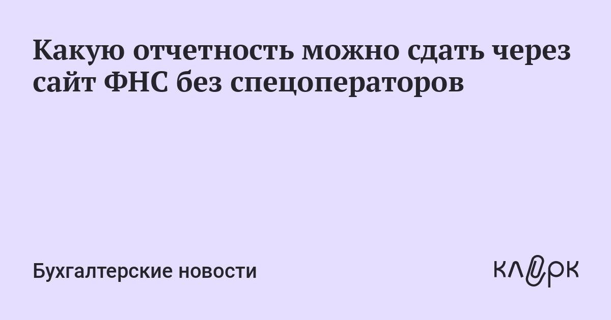 fns-rf-pochti-vsyu-otchetnost-mozhno-sdat-cherez-sajt-3