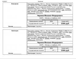 gde-najti-rekvizity-gosposhliny-za-registracziyu-avtomobilya-2