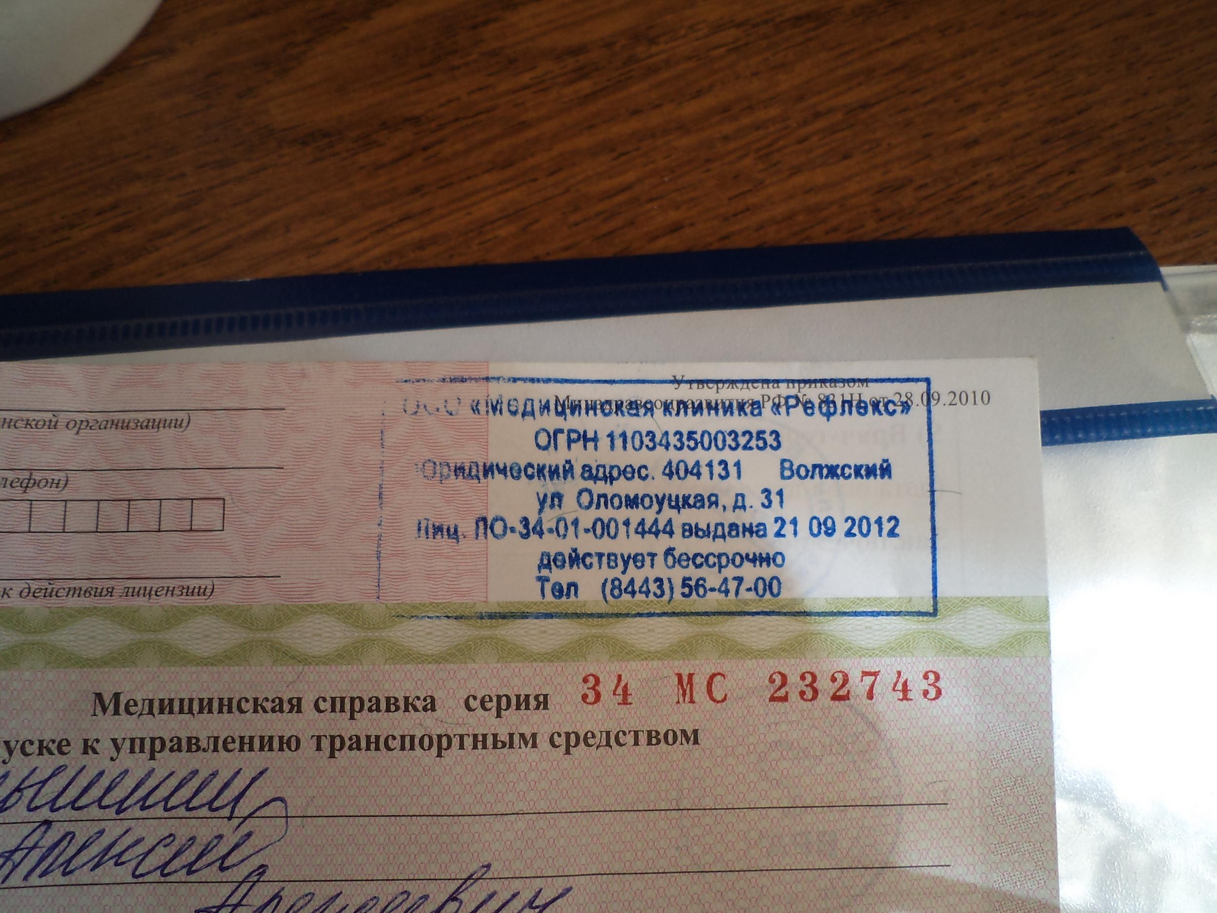 gde-proveryaetsya-nomer-liczenzii-na-medspravke-2