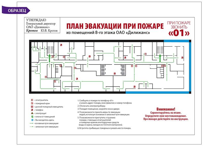 gde-razmeshhat-plan-evakuaczii-i-drugie-protivopozharnye-znaki-3