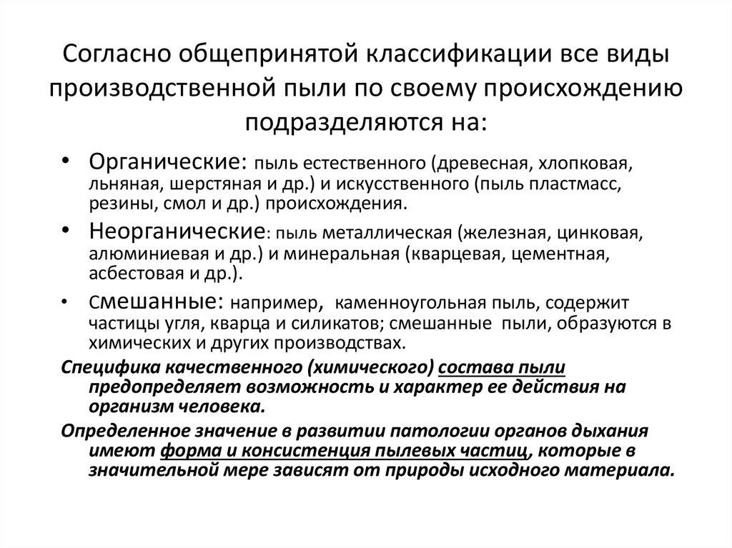 gigienicheskaya-harakteristika-proizvodstvennoj-pyli-2