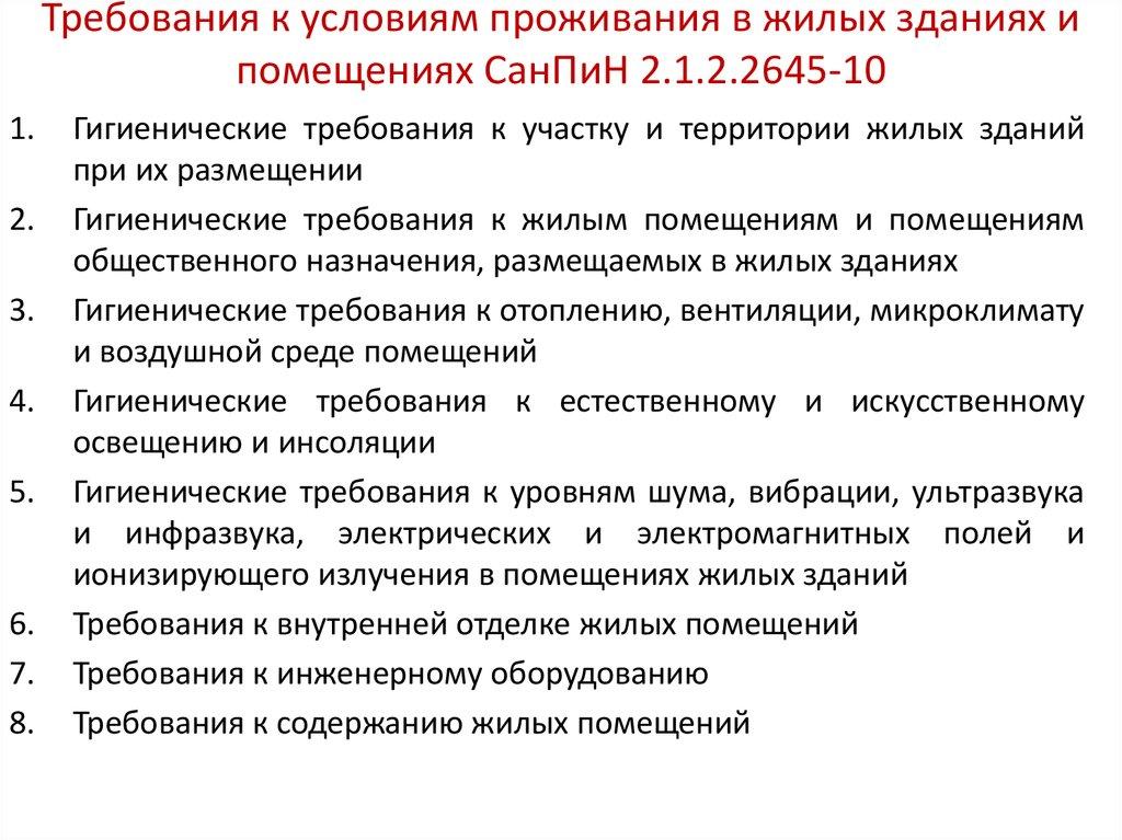 gigienicheskie-trebovaniya-k-otopleniyu-ventilyaczii-mikroklimatu-i-vozdushnoj-srede-pomeshhenij-2