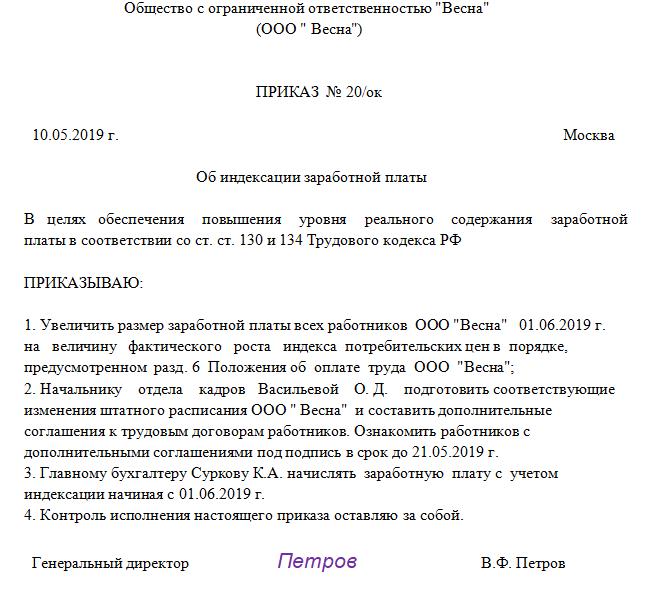 indeksacziya-zarabotnoj-platy-rabotnikov-2
