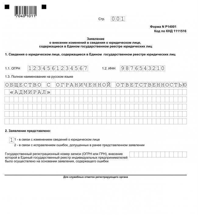 instrukcziya-dlya-samostoyatelnogo-zapolneniya-formy-r14001-2