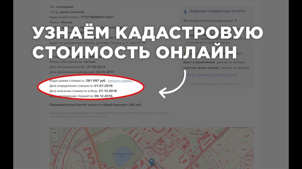 instrukcziya-kak-uznat-kadastrovuyu-stoimost-nedvizhimosti-onlajn-2