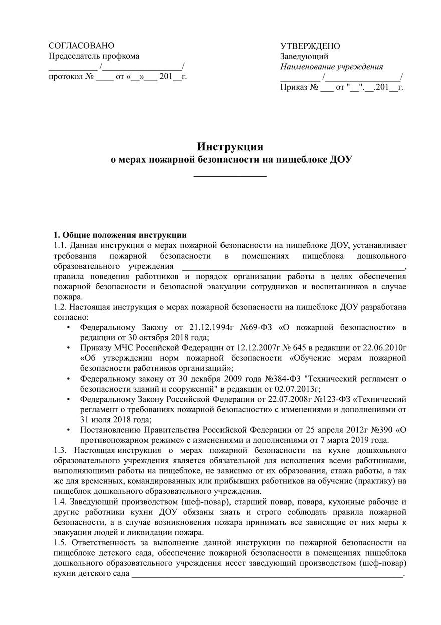 instrukcziya-o-merah-pozharnoj-bezopasnosti-2