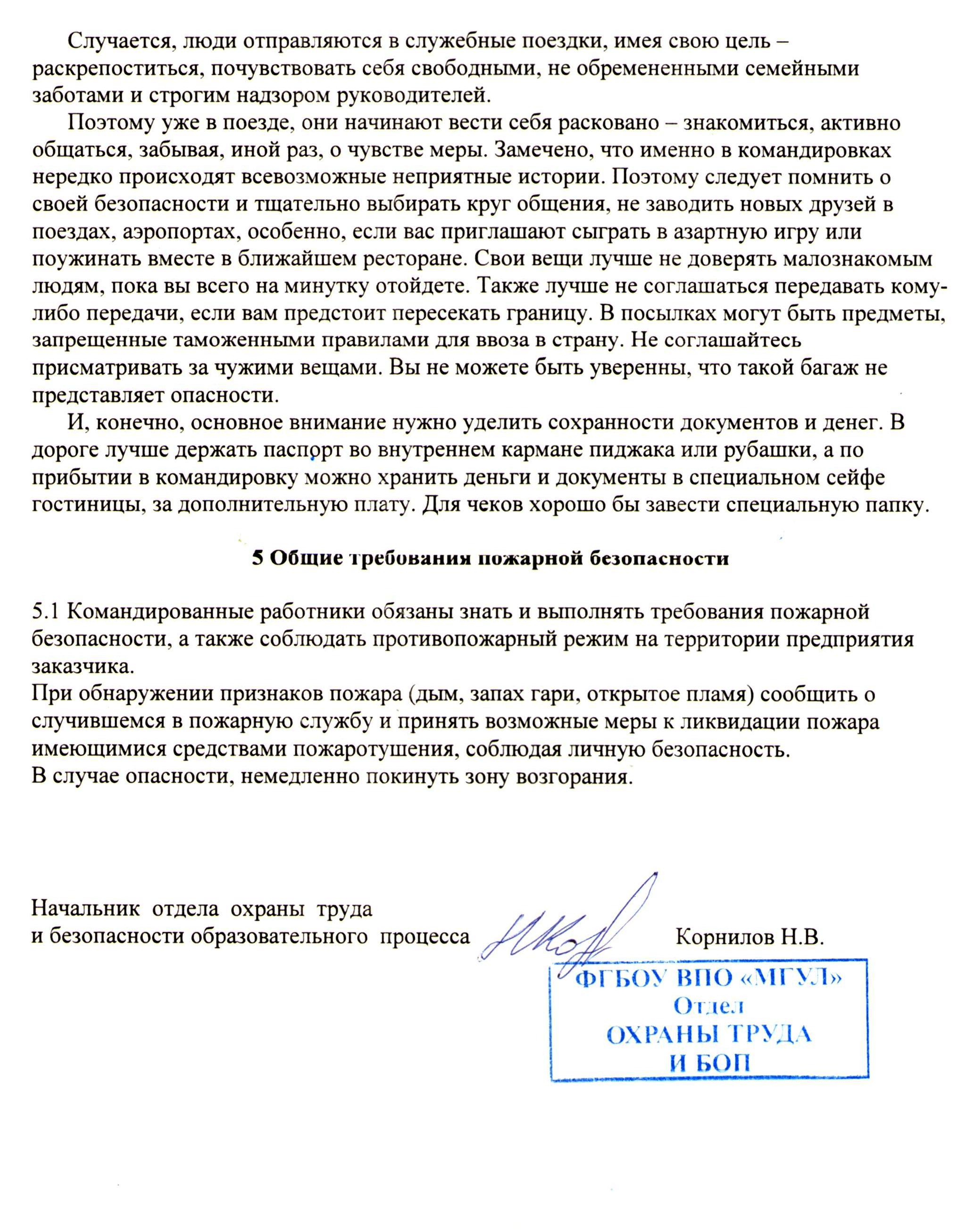 instrukcziya-po-ohrane-truda-dlya-rabotnikov-napravlyaemyh-v-sluzhebnuyu-komandirovku-obrazecz-2