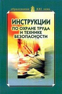 instruktcii_po_ohrane_truda_i_tehnike_bezopasnosti_v_shkole_87261-198x300-1059914