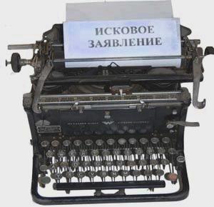 iskovoe-zayavlenie-0001-9383424