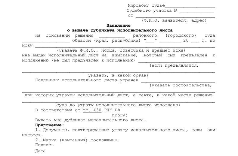ispolnitelnyj-list-poryadok-polucheniya-i-predyavlenie-k-ispolneniyu-2