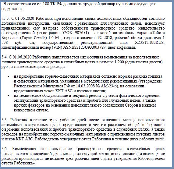 ispolzovanie-lichnogo-transporta-dlya-vypolneniya-trudovyh-obyazannostej-2